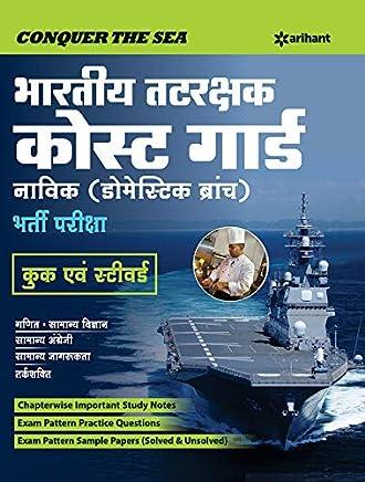 Bhartiya Tatrakshak Navik Bharti Pariksha