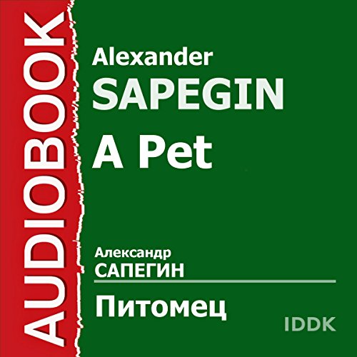 A Pet [Russian Edition] audiobook cover art