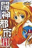 闘神都市III 1 (電撃コミックス)