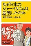 なぜ日本のジャーナリズムは崩壊したのか (講談社+α新書)