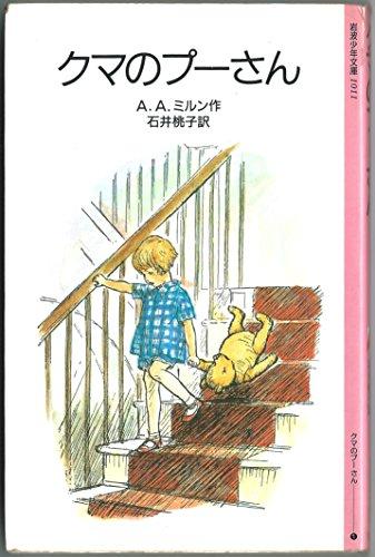 クマのプーさん (岩波少年文庫 (1011))の詳細を見る