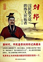 Liu Bang(The Great Pioneer of Chinese National Culture)