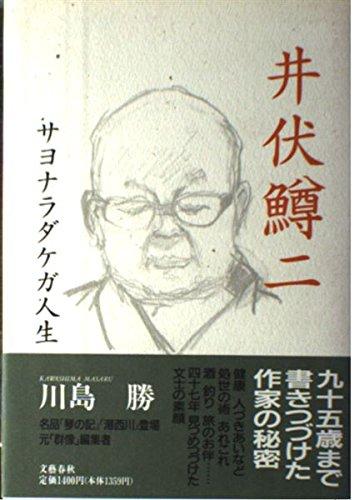 井伏鱒二―サヨナラダケガ人生
