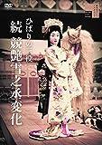 ひばりの三役 続 競艶雪之丞変化[DVD]