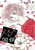 xxxな関係 3 (花とゆめコミックススペシャル)