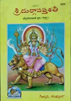 Durga Saptsati, Telugu, (Pack of 4)