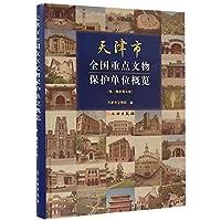 天津市全国重点文物保护单位概览(第1批至第7批)(精)