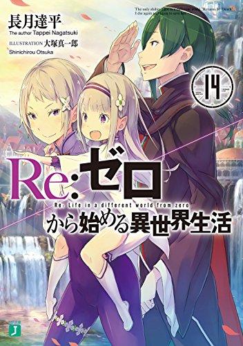 Re:ゼロから始める異世界生活14 (MF文庫J)の詳細を見る