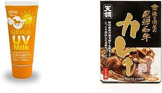 [2点セット] 炭黒泉 Q10馬油 UVサンミルク[天然ハーブ](40g)?造り酒屋の飛騨和牛カレー【中辛】 (1食分)