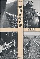 鉄道文学の旅