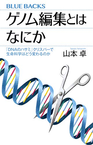 ゲノム編集とはなにか 「DNAのハサミ」クリスパーで生命科学はどう変わるのか (ブルーバックス)