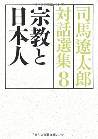 宗教と日本人 司馬遼太郎対話選集8 (文春文庫)