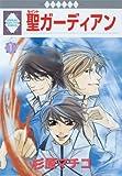 聖ガーディアン(1) (冬水社・いち*ラキコミックス)