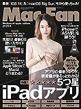 Mac Fan 2020年9月号 [雑誌] - Mac Fan編集部