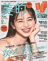 美的(BITEKI) 付録違い版 2020年 07月号増刊 [雑誌]
