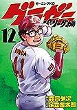 グラゼニ~パ・リーグ編~(12)