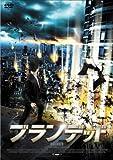ブランデッド[DVD]