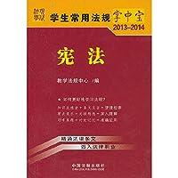 宪法1——学生常用法规掌中宝2013-2014