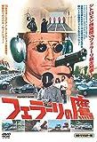 フェラーリの鷹 HDリマスター DVD[DVD]