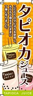 のぼり タピオカジュース 0070011IN