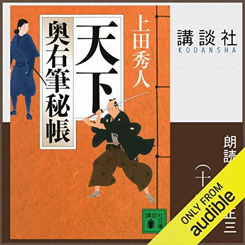 『天下 奥右筆秘帳 (十一)』のカバーアート