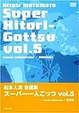 松本人志自選集 「スーパー一人ごっつ」 Vol.5(visual collabora...[DVD]
