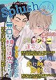 Splush vol.34 青春系ボーイズラブマガジン [雑誌]