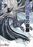 吸血鬼ハンター(38) D-暗殺者の要塞 (朝日文庫ソノラマセレクション)