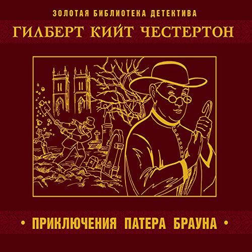 Приключения Патера Брауна cover art