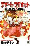 デザート・ライオット 1 (バーズコミックス)