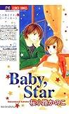 Baby,Star (フラワーコミックス)