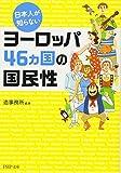 日本人が知らないヨーロッパ46カ国の国民性 (PHP文庫)
