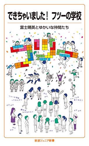 できちゃいました! フツーの学校 (岩波ジュニア新書)の詳細を見る