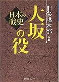 大坂の役: 日本の戦史 (徳間文庫カレッジ)