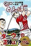 オーイ!とんぼ 32巻 (32) (ゴルフダイジェストコミックス)