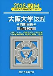 大阪大学〈文系〉前期日程 2016―過去5か年 (大学入試)・駿台・青本・過去問