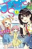 JSのトリセツ 分冊版(3) (なかよしコミックス)