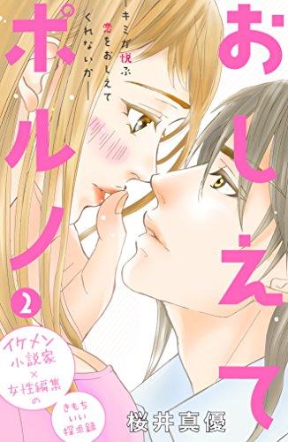 おしえてポルノ 分冊版(2) (姉フレンドコミックス)