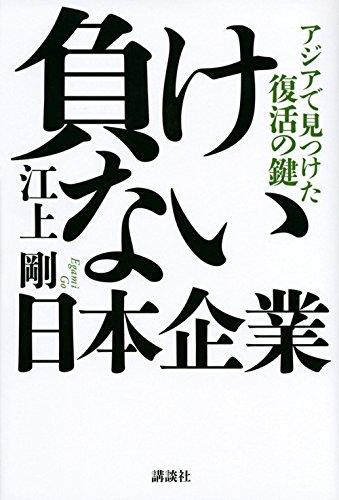 負けない日本企業 アジアで見つけた復活の鍵の詳細を見る