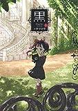 黒―kuro― 2 (ヤングジャンプコミックス)