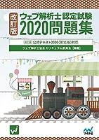 改訂版 ウェブ解析士認定試験2020問題集 ~改訂版 公式テキスト2020(第11版)対応