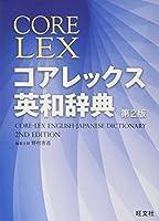 コアレックス英和辞典