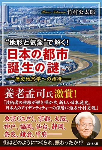 """""""地形と気象""""で解く! 日本の都市 誕生の謎 歴史地形学への招待"""