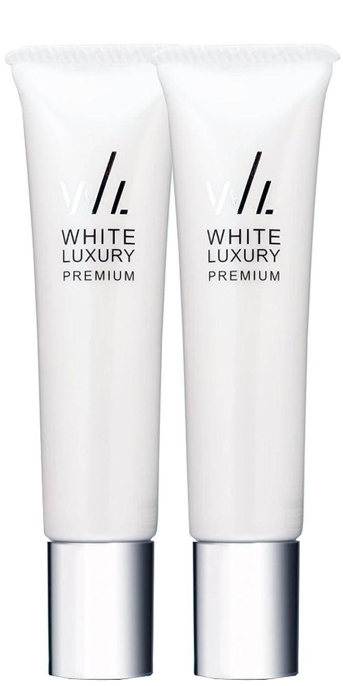 同一性適合はがき美彩(BISAI) WHITE LUXURY PREMIUM -ホワイトラグジュアリープレミアム- 美白ケアクリーム 25g (約1ヶ月分)×「2本セット」