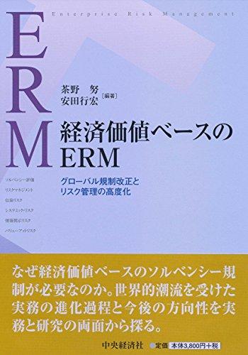 経済価値ベースのERM