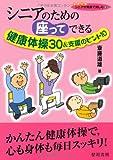 シニアのための座ってできる健康体操30&支援のヒント10 (シリーズシニアが笑顔で楽しむ 2)
