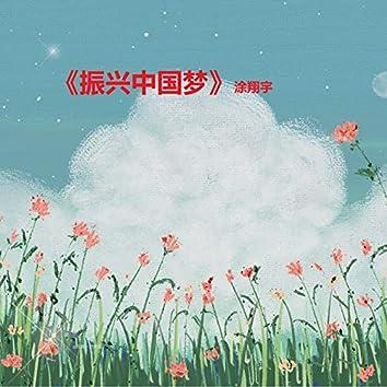 振兴中国梦
