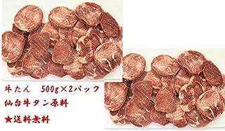 【送料無料】牛タンスライス 1㎏ 7㎜スライス 仙台牛タン原料