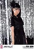【荒井優希】 公式生写真 AKB48 #好きなんだ 劇場盤 自分たちの恋に限ってVer.