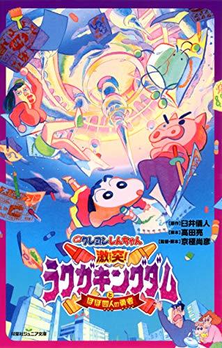 映画クレヨンしんちゃん 激突!ラクガキングダムとほぼ四人の勇者 (双葉社ジュニア文庫)